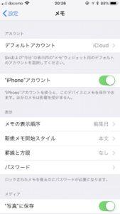 iPhoneの「設定」から「メモ」を開きます