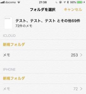 iCloudの「メモ」の文字をタップ