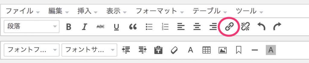 「リンクの挿入/編集」ボタンをクリック